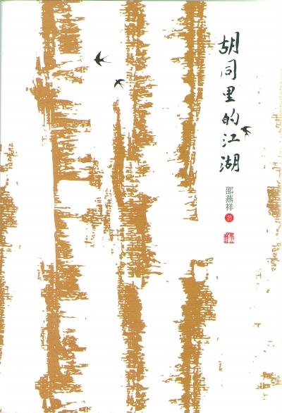 http://www.edaojz.cn/jiaoyuwenhua/548604.html