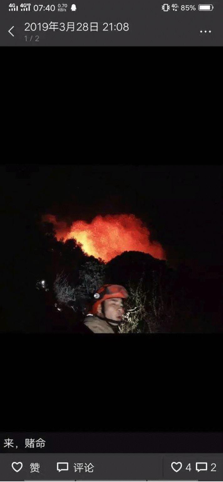 19人牺牲!四川凉山大火,沉痛的生命代价……