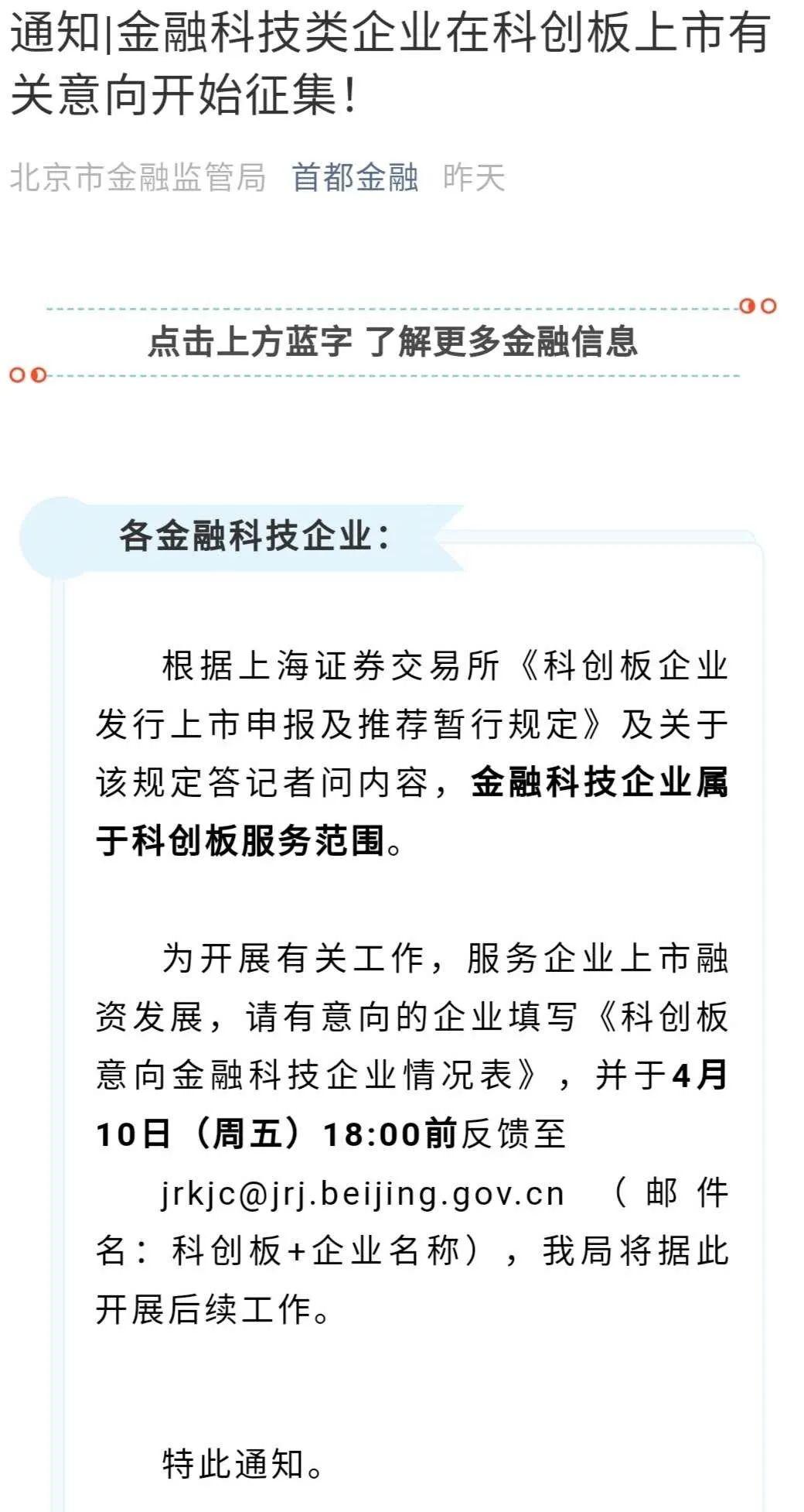 图片:北京市金融监管局微信公众号