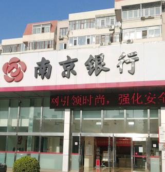 南京银行好事成双:新行长人选落定,百亿定增案获批