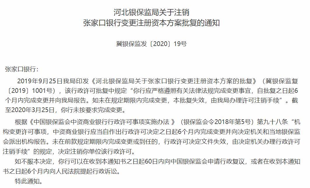 图源银保监会官网