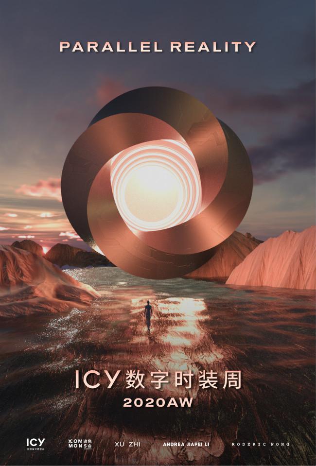 ICY全球设计师平台利用数字科技打造首届数字时装周