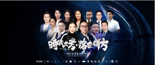 探讨行业未来 2020铂涛集团云峰会圆满举办