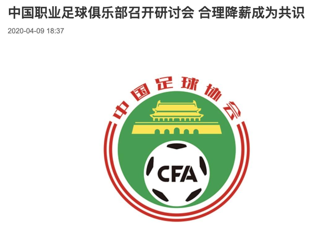 中国足坛大降薪?远比你想的复杂