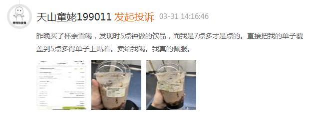 奈雪的茶IPO前彭心的首要任务:线下亏损、食品安全投诉不断、商标所有权待解