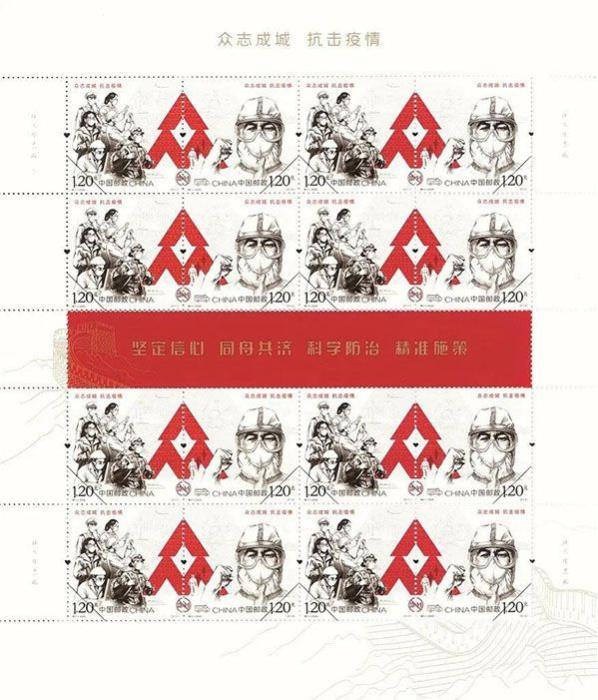 中国将发行《众志成城 抗击疫情》邮票 曾调整发行日期