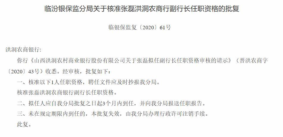 山西洪洞农商银行副行长张磊任职资格获批