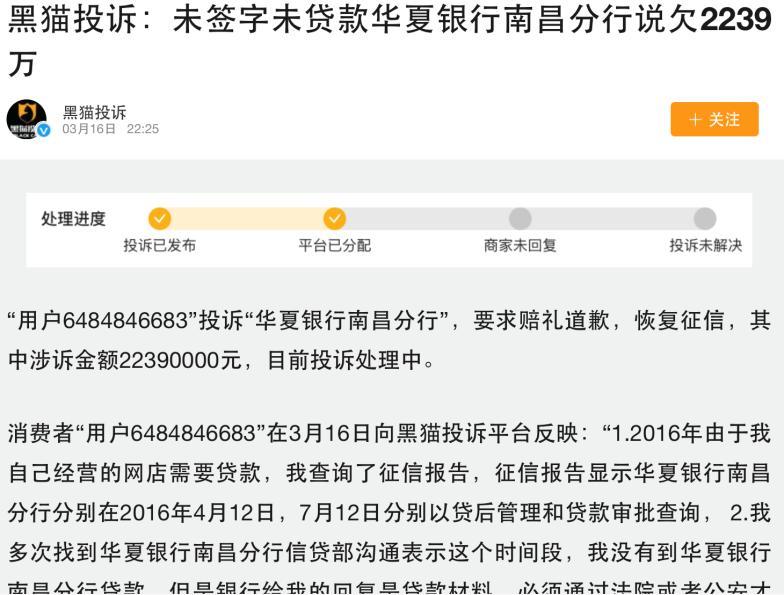 被贷款2239万男子拟起诉华夏银行 华夏银行2020年已收千万元罚单