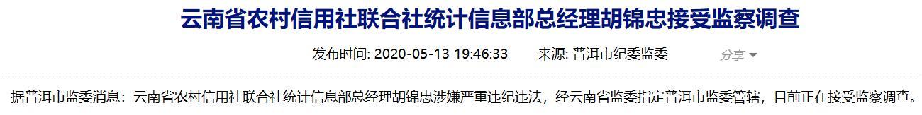 云南省农村信用社联合社信息部总经理胡锦忠接受监察调查