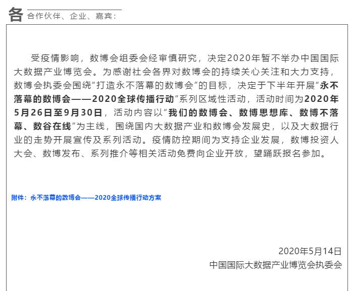 2020年中国国际大数据产业博览会宣布取消举办