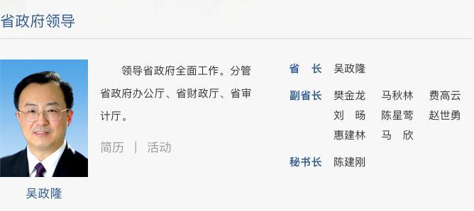 原国开行副行长马欣履新江苏省副省长,分管国资、金融等