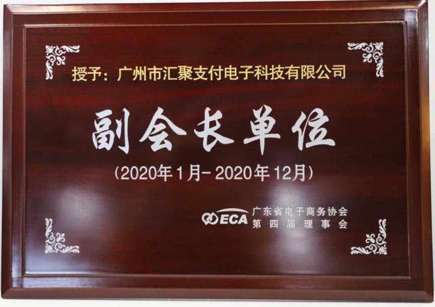 汇聚支付蝉联广东省电子商务协会副会长单位