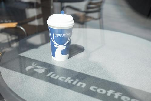 纳斯达克:瑞幸咖啡将于5月20日复牌