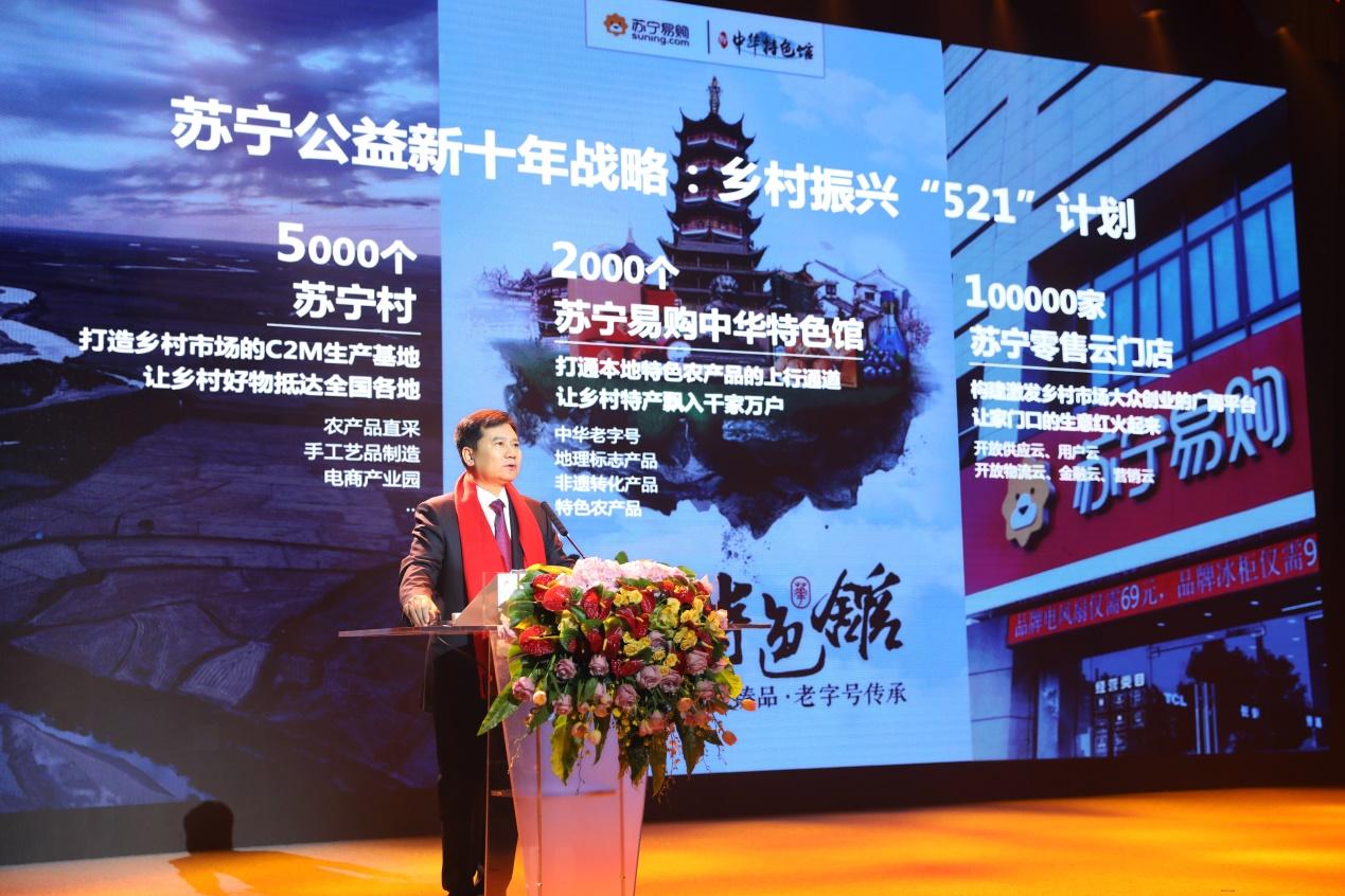 """(去年底,苏宁发布乡村振兴""""521""""计划,苏宁村成产业兴农重点。)"""