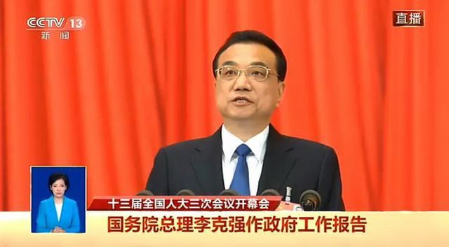 李克强作政府工作报告:今年全年经济增速无具体目标