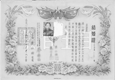 一张老式结婚证背后是几十年的真情相守