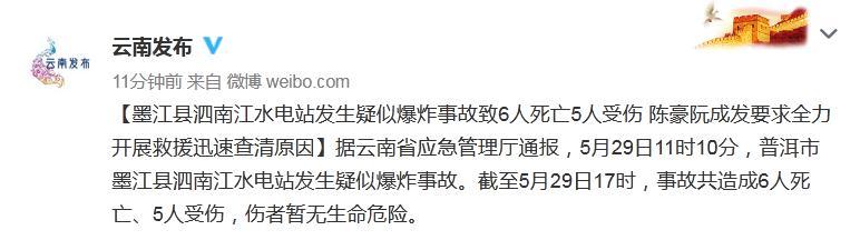云南一水电站发生疑似爆炸事故:致6死5伤