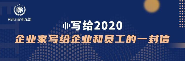 写给2020 | 依文夏华:相依前行,梦合初心