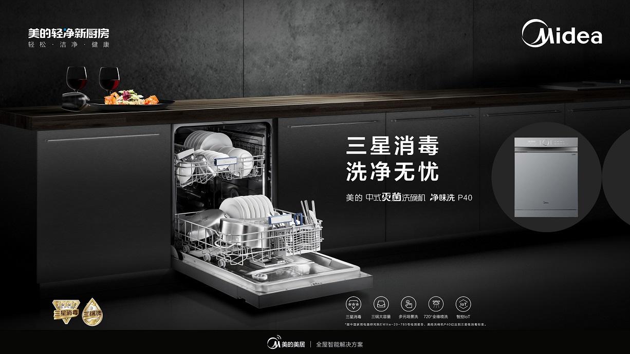 三星级消毒洗碗机即将面世,美的中式灭菌洗碗机P40为健康生活赋能