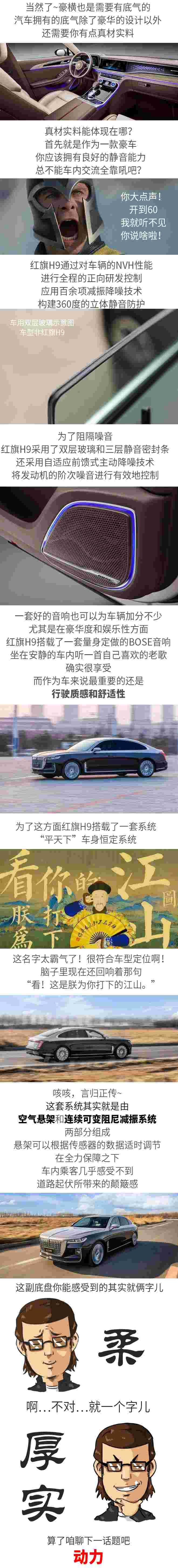 """《岳说岳che》之红旗H9 按下复苏""""快进键"""""""