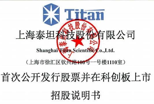 """更换保荐机构,删去主营相关字样,泰坦科技IPO被否半年后""""卷土重来""""?"""