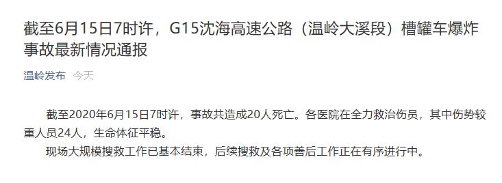 最新通报:温岭槽罐车爆炸已致20人遇难
