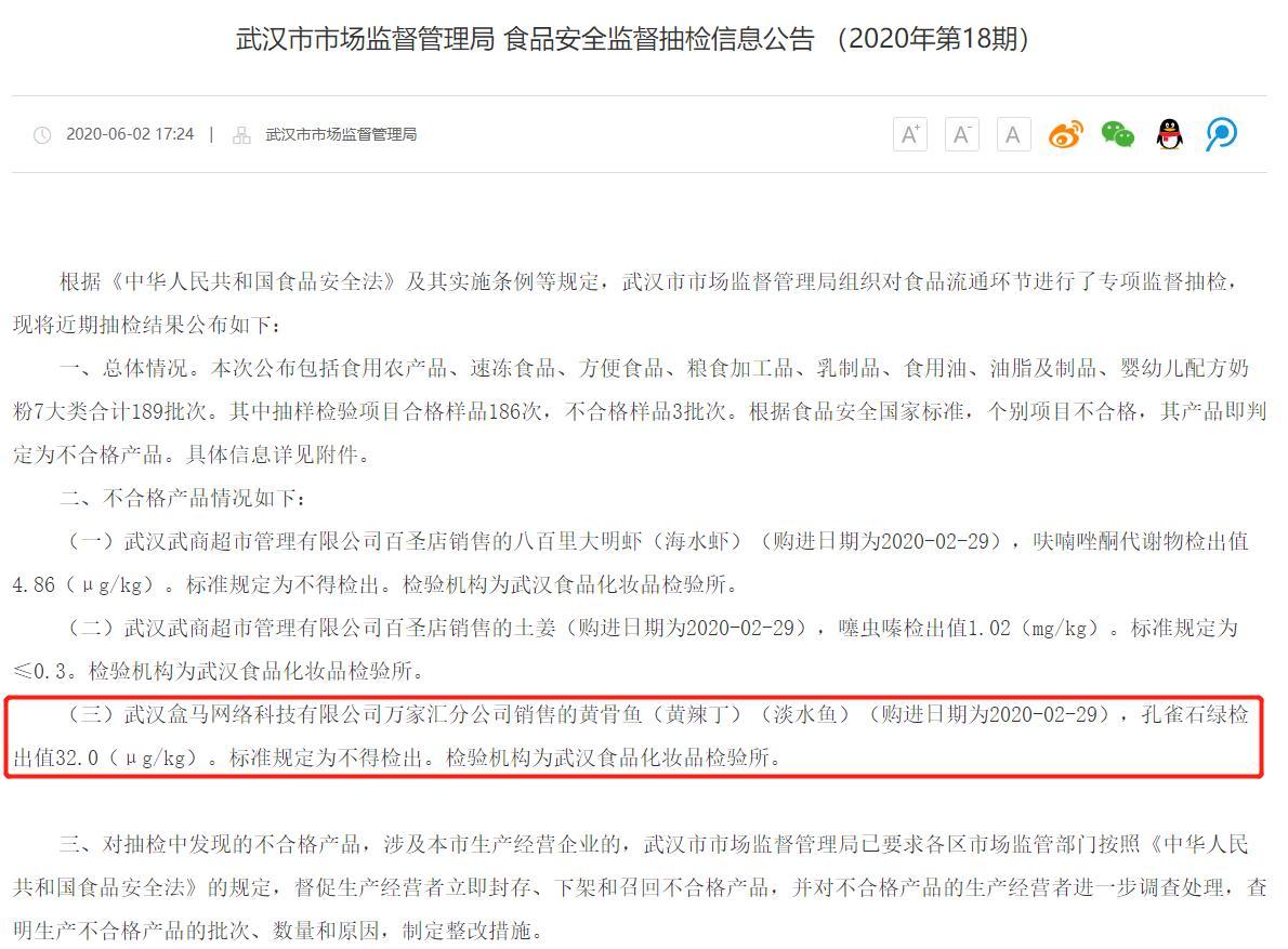 """侯毅的""""安全关"""":盒马鲜生再现食品安全问题 法律诉讼不止 质检机制成""""谜"""""""