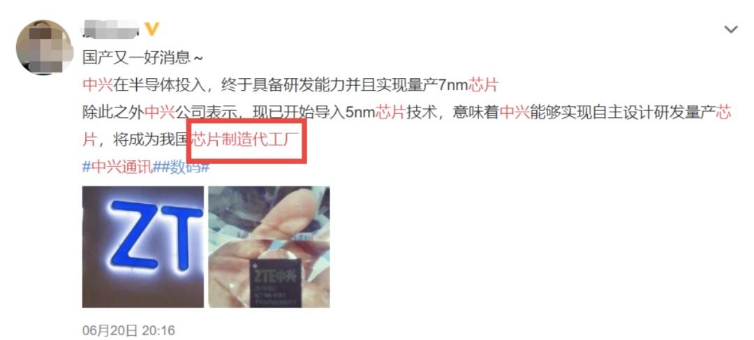 市值大涨150亿元,5G巨头澄清:不是那个芯片!