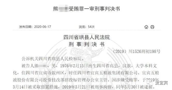 五粮液原招标主管熊某因受贿一审获刑5年:实力坑领导 收172万送给领导36万