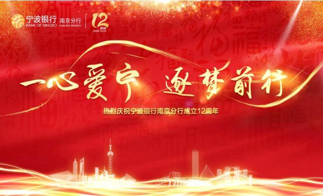 科技赋能,服务地方——数说宁波银行南京分行十二年