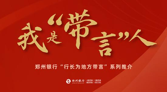 """吆喝家乡美 郑州银行33名行长出镜为本地""""带言"""""""