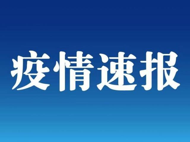 北京近18日新增确诊318例
