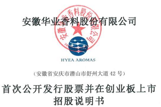 华业香料IPO | 贿赂地方官员求关照,造成环境污染致居民联名举报,本省保荐机构曾因尽职调查问题被警示