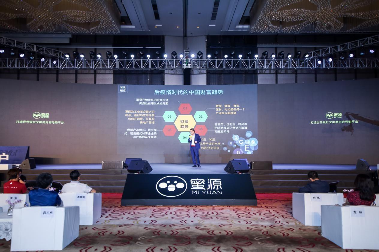 蜜源三周年战略发布会 马光远讲述后疫情时代的中国经济与财富趋势