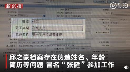 山东菏泽一校长11岁儿子顶替他人入公职