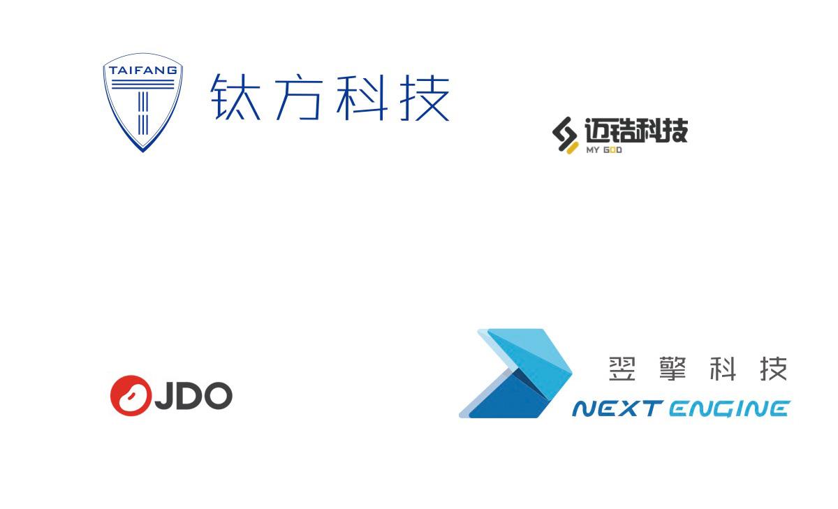 可获海外业务支持 4家中国企业入选全球加速计划