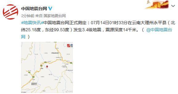 云南大理州永平县发生3.4级地震 震源深度14千米