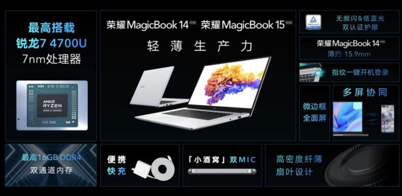 荣耀发布MagicBookPro锐龙版轻薄笔记本售价3999元起
