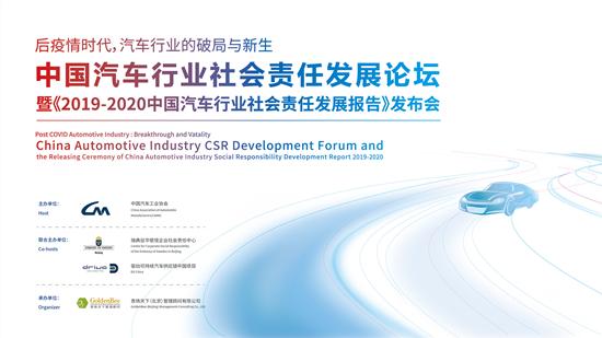 后疫情时代,汽车企业如何破局与重生?|第三届中国汽车行业社会责任发展论坛即将启幕