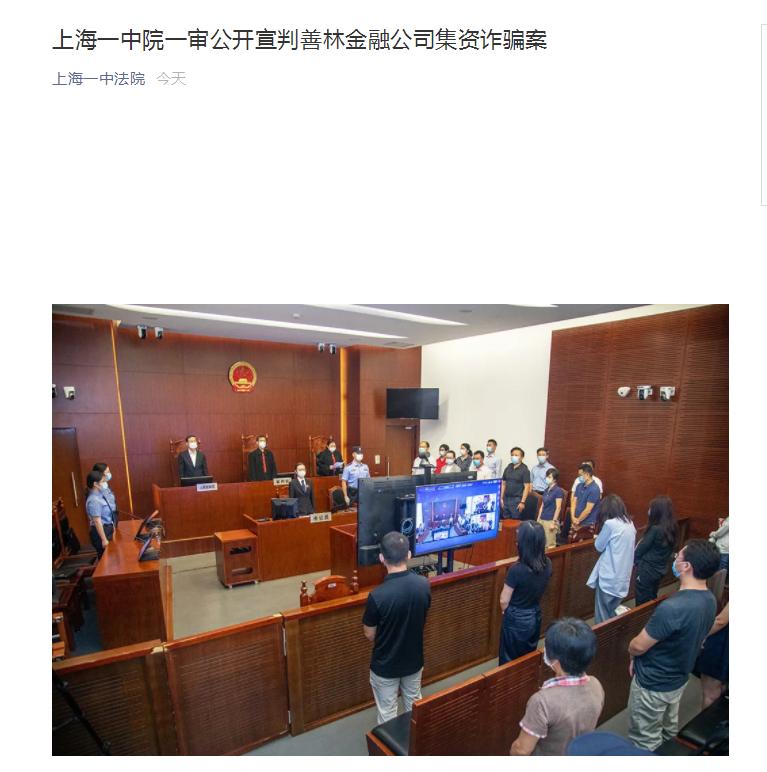 25万余人损失217亿元,善林金融700亿集资诈骗案一审宣判:周伯云、田景升被判无期徒刑