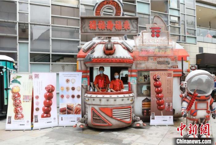 2020北京文创市集首站开市 助力线下消费复苏