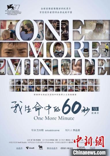 中国疫情纪录片《我生命中的60秒》入围第77届威尼斯国际电影节