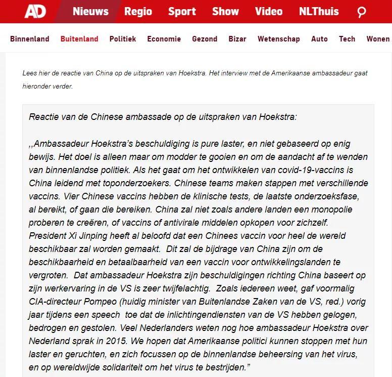 美国驻荷大使污蔑中国盗窃他国新冠疫苗知识产权 中使馆驳斥