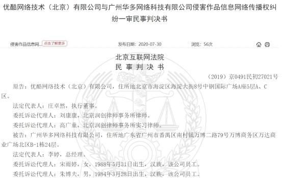 YY遭法院判赔优酷8万元 播《三生三世十里桃花》侵权