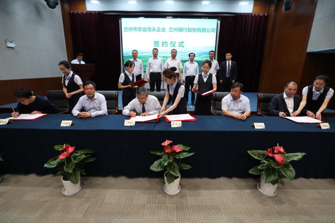 """情系""""三农"""" 兰州银行与本土7家农业龙头企业签订战略合作协议"""
