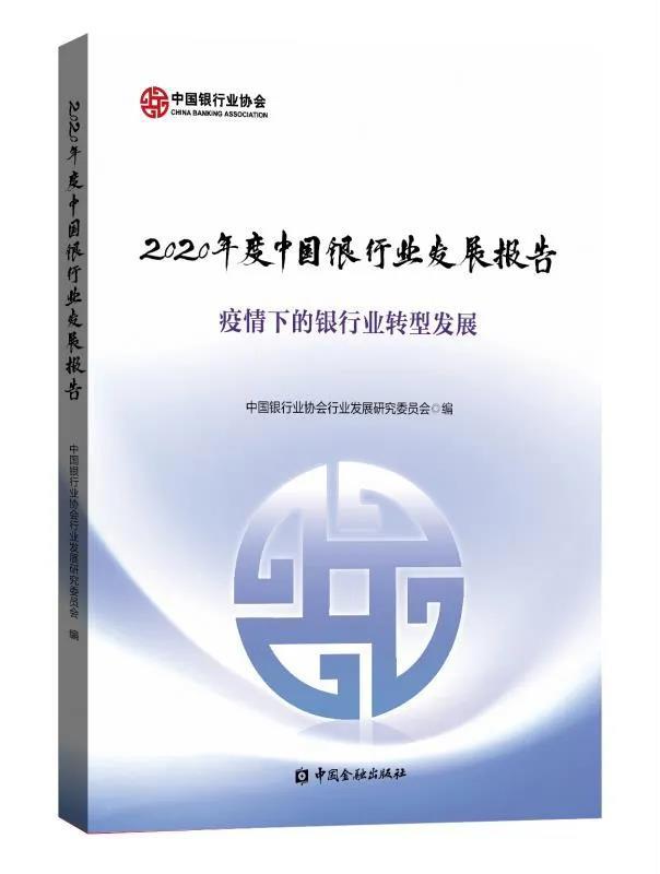 中国银行业协会发布《2020年度中国银行业发展报告》
