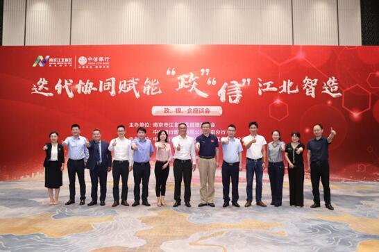 中信银行南京分行联合南京江北新区举办制造业企业座谈会