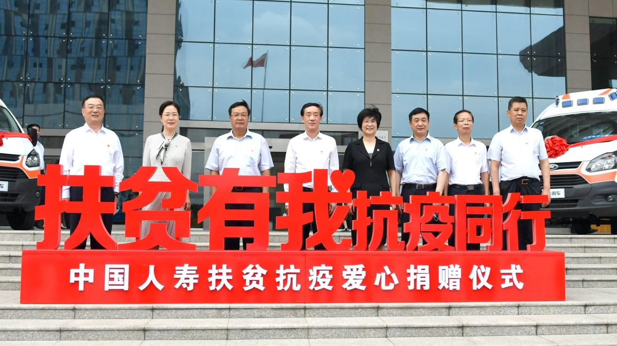 中国人寿向河南省贫困地区捐赠18辆医疗急救车