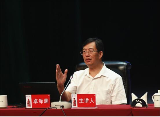 茅台集团党委理论学习中心组专题辅导报告会举行
