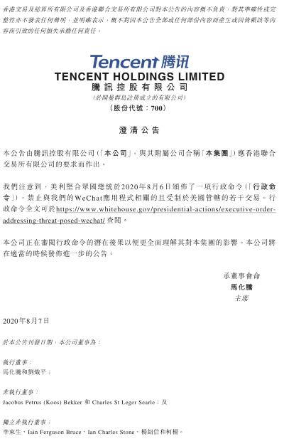 腾讯深夜回应特朗普微信交易禁令:正在评估该行政命令,将在适当时候发布进一步的公告